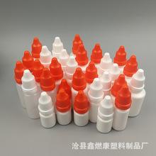 小滴瓶水劑瓶分裝瓶 白色遮光10ml塑料瓶 眼藥水瓶 滴眼液瓶