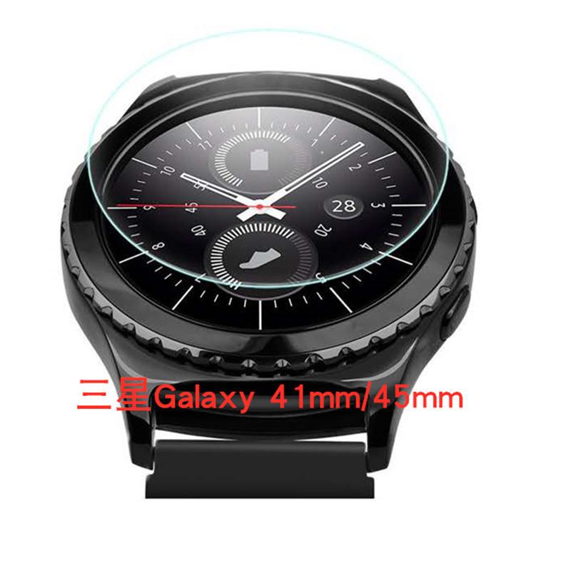 适用于新款三星Galaxy41mm/45mm钢化玻璃膜智能手表屏幕贴膜配件