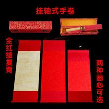婚书万年红卷轴竖版挂轴蜡染半生半熟宣纸书法作品专用喜庆