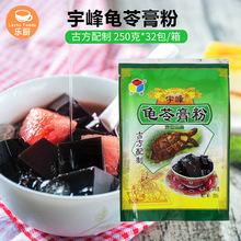 宇峰龟苓膏粉250g袋装 家用商用 甜品烧仙草果冻布丁