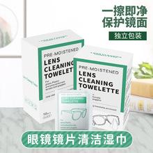 麥里便攜式單片眼鏡擦拭紙 一次性鏡片清潔濕強紙眼鏡店廣告濕巾