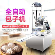 全自動多功能仿手工包子機新型商用拍餅機包子機圓饅頭一體機