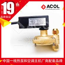 ACOL固定压差式流量开关压差控制麦克维尔中央空调水流压力差开关