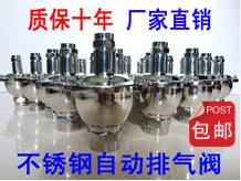 304 不繡鋼自動排氣閥 氣水分離器泄氣 廢氣尾氣 多余氣體排氣閥