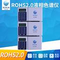 博讯ROHS2.0高效液相专用LC-5518高效液相色谱仪专用检测仪