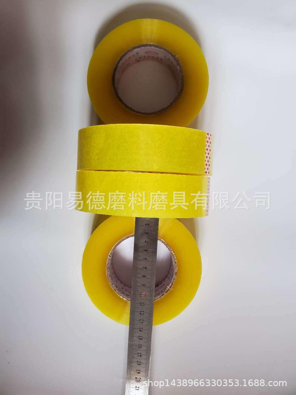 厂家直销 封口胶38*300 产品质量保证