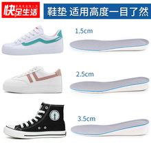 增高鞋墊 厘米鞋墊1.5cm-3.5cm男士全墊軟河南省運動隱形內增高鞋