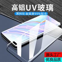 适华为mate30pro钢化膜UV防窥膜大弧p40pro荣耀Nova7曲面手机贴膜
