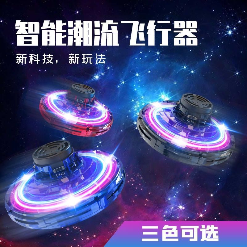 FLYNOVA Free Route Flying Gyro UFO Fingertip Gyro Induction Aircraft UFO Source Supply