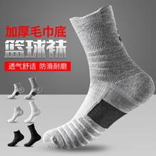 運動襪子男中桶低幫跑步專業夏季戶外防臭批發地攤貨源產品