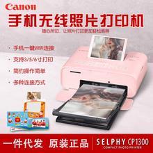 佳能cp1300手机照片打印机小型彩色家商用无线热升华洗相片冲印机