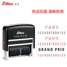 新力回墨印 长方形 型号:S-310  印面尺寸5mm 文本+日期+编码