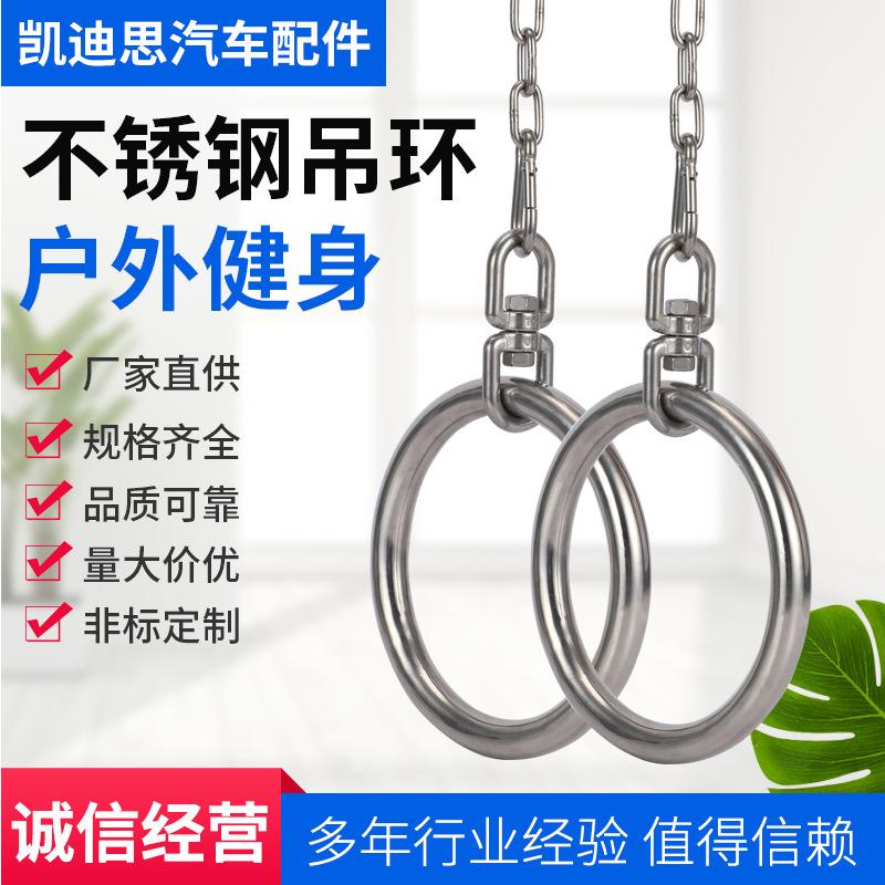 不锈钢吊环 健身户外吊环 加工定制不锈钢多材质金属焊接件