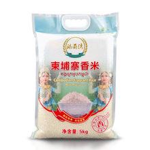厂家直销柬埔寨香米5kg原装进口10斤真空包装新米长粒香大米新米