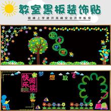 小学幼儿园教室墙壁黑板报 学校DIY开学用组合套装墙贴