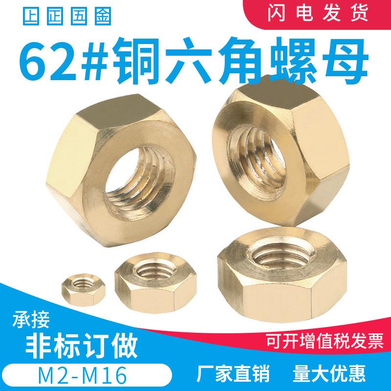促销59-62H黄铜螺母六角螺母加厚螺丝帽M2.5M3M4M5M6M8M10M12M20