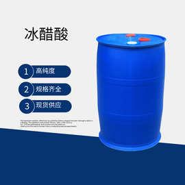 山东厂家直销冰醋酸  冰乙酸  国标工业级99.5%冰醋酸 冰乙酸