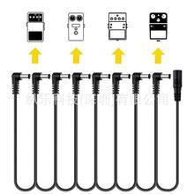 單塊效果器電源線 1拖3/4/5/6/8一拖多頭DC線彎頭 9V電池線轉極線