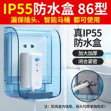 公牛防溅盒86型开关插座面板盖电源保护罩室外防水溅IP55级防水盒