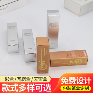 Customized cosmetic and skin care product packaging box White cardboard color box gift packaging box Lipstick carton custom logo