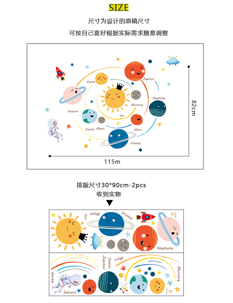 Cartoon hand-painted solar system kindergarten children's room study decoration wall stickers removable  NHAF256688