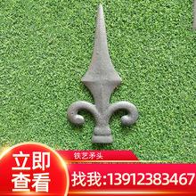 铁艺配件 铸铁矛头铝艺矛头 铁艺门护栏牌坊装饰配件厂家直销