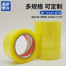定制封箱4.5cm100打包胶带徐州胶带厂塑料封口胶整箱批发快递胶带