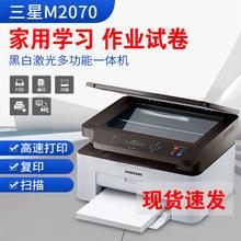 三星黑白激光打印机小型复印扫描多功能一体机家用办公作业A4文档