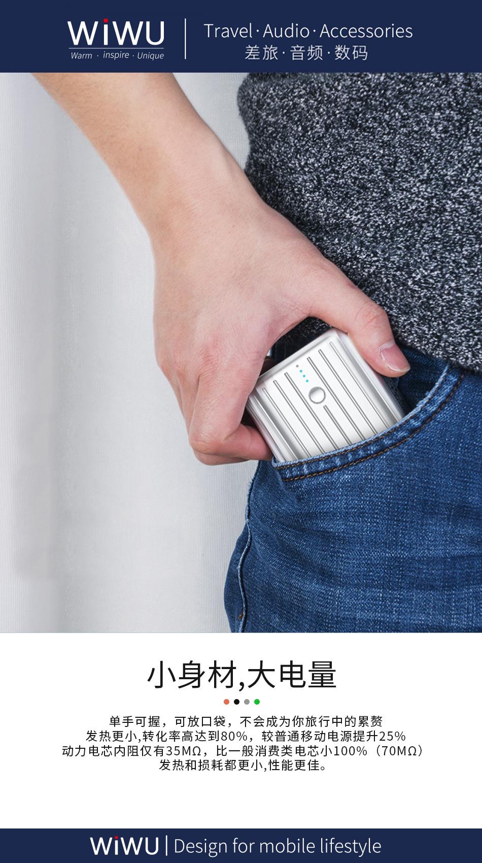 WiWU JC-08 PD快充10000mAh (https://www.wiwu.net.cn/) 移动电源 第3张