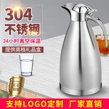 304不锈钢保温壶饭店餐厅酒店保温瓶家用暖水壶大容量暖瓶热水瓶