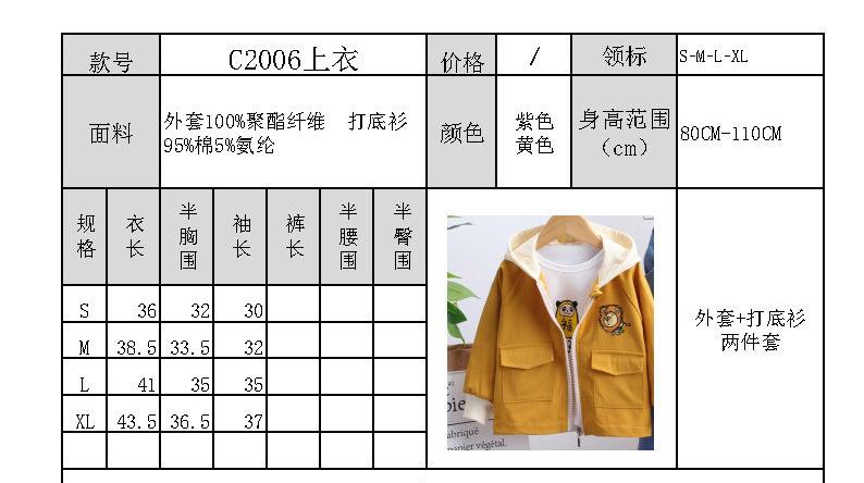 C2006上衣.jpg