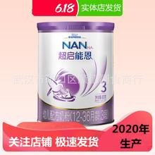 雀巢超啟能恩3段幼兒配方奶粉 1-3歲嬰兒奶粉 800g 2020年生產