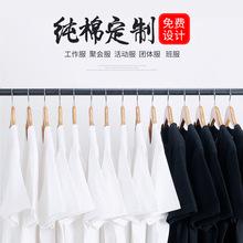 圆领广告衫定做t恤 班服定制印LOGO纯棉工作服定制同款文化衫
