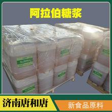 原廠批發唐和唐復合L-阿拉伯糖漿奶茶店原料食品級液體糖漿甜味劑
