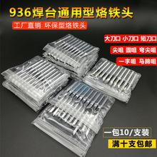 恒溫936采購主材式白光焊臺烙內熱 刀頭扁咀圓尖嘴通用型電洛內熱