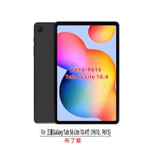 三星Galaxy Tab S6 Lite 10.4寸(P610、P615)平板TPU贴皮素材磨砂