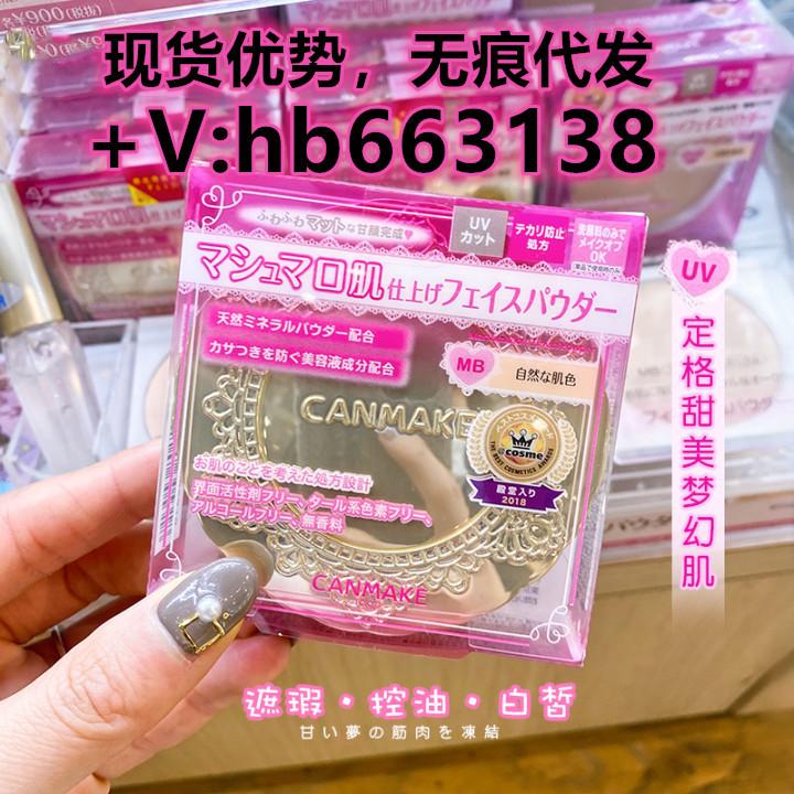 日本正品CANMAKE井田棉花糖控油粉饼提亮遮瑕定妆蜜粉饼散粉持久