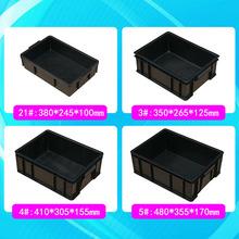 防靜電箱黑色塑料箱ESD電子零件周轉箱電子物料盒元件盒導電膠筐