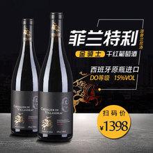 西班牙原瓶进口红酒DO级15度丹魄干红葡萄酒750ml招商招代理代发