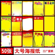 50張 純黃廣告紙雙面手寫大號海報商品超市POP促銷牌手機特價紙