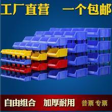 百貨裝螺絲長方體展示柜組合式三層工業pp散裝塑料箱小塑料盒迷你