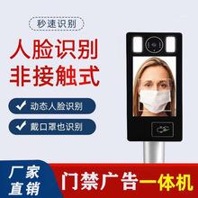 人脸识别门禁系统出入口防控门禁人脸开门远程控制云平台数据管理