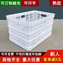 塑料周转箱长方形塑料筐大号周转筐加厚蔬菜水果筐白色胶框水果篮