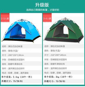តង់ Outdoor Tent Hydraulic Automatic Double 3-4 Custom Camping Simple Speed Open PZ149484