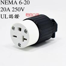 廠家直銷LK5620RNEMA6-20C美規連接器UL20A 250VT型美標組裝母座