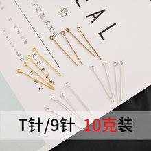 9针T针9字针16-50MMDIY饰品配件九字针T字针手工串珠材料厂家直销