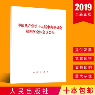 Spot the Communiqué of the Fourth Plenary Session of the 19th Central Committee of the Party in 2019 The 19th Central Committee of the Communist Party of China
