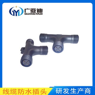 供应T型5芯三通路灯led三通防水连接器多功能电源连接器
