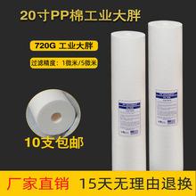 工业净水器滤芯20寸大胖PP棉直饮机工业机通用过滤棉厂家直销