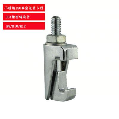 不銹鋼鑄造件ISO真空法蘭卡鉗 雙勾M8/M10/M12